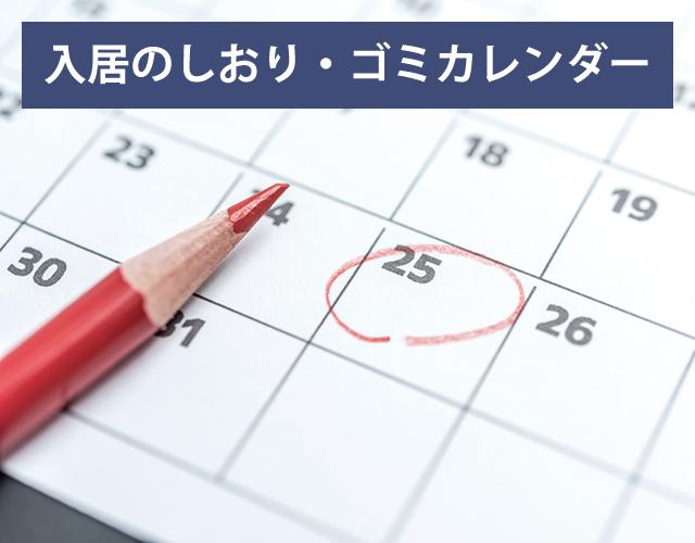 入居のしおり・ゴミカレンダー